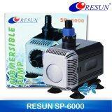 ปั้มน้ำ RESUN SP-6000 (จัดส่งฟรี)