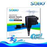 ปั๊มน้ำ SOBO WP-2550 กำลังไฟ35W 2800L/hr