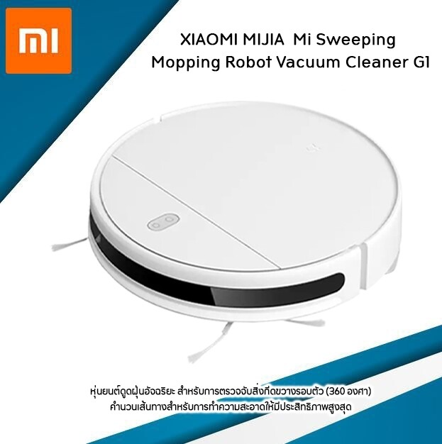 XIAOMI MIJIA  Mi Sweeping Mopping Robot Vacuum Cleaner หุ่นยนต์กวาดพื้น G1 เครื่องดูดฝุ่นมัลติฟังก์ชั่อัจฉริยะ (เวอร์ชั่น CN)