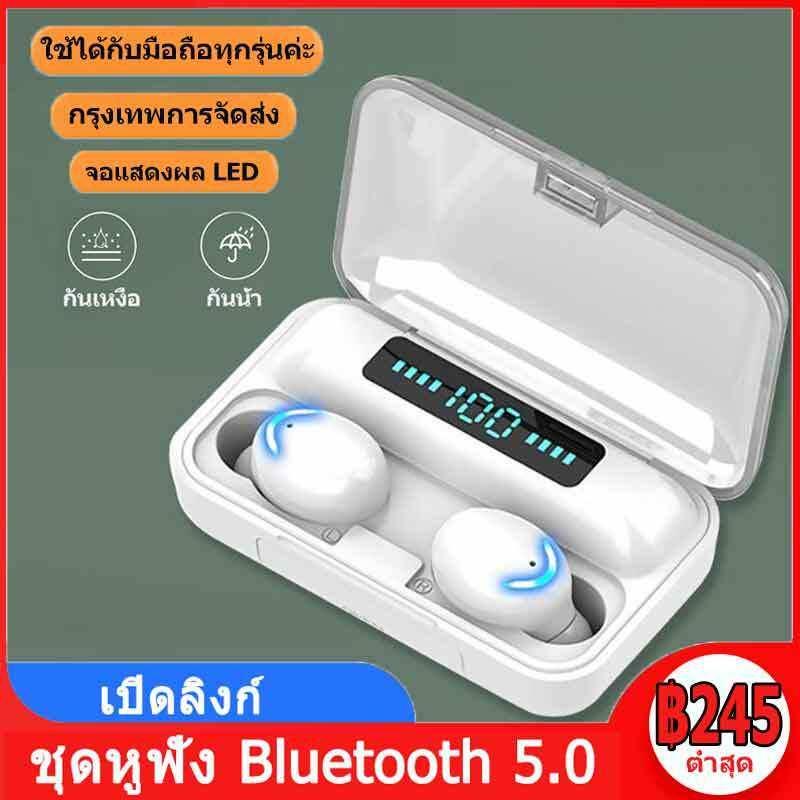 หูฟังบลูทูธ หูฟังเบสหนัก หูฟังเล่นเกม TWS หูฟังบลูทูธไร้สาย หูฟังเกมมิ่ง หูฟังไร้สาย หูฟังออกกำลังกาย มีจอ LED แสดงแบต เสียงใสเบสดี กันน้ำ IPX7 หูฟังอินเอียร์ หูฟังสเตอริโอ หูฟัง Earphone Earbud True Wireless Bluetooth 5.0 V5.0 ios Androidหูไร้สายขนาดมินิ