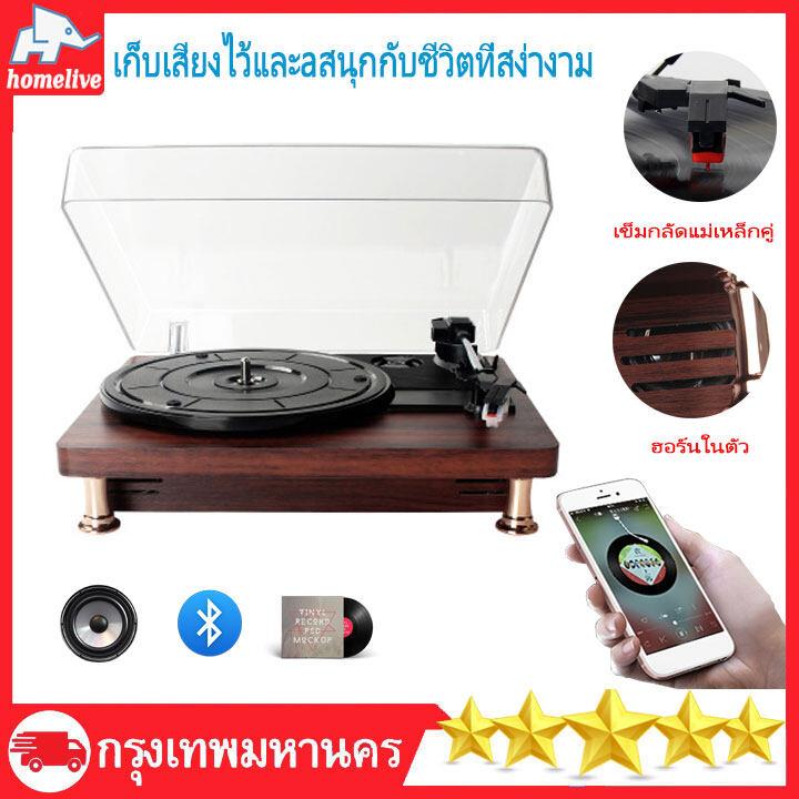 แผ่นเสียงไวนิล เครื่องเล่นไวนิล เครื่องเล่นแผ่นเสียงสเตอริโอบลูทู ธ 3 สปีดเครื่องเล่นแผ่นเสียงสเตอริโอพร้อมลำโพงในตัวสำหรับแผ่นบันทึก Vinyl Flexi Disc turntable เครื่องเล่นแผ่ เข็มแผ่นเสียง
