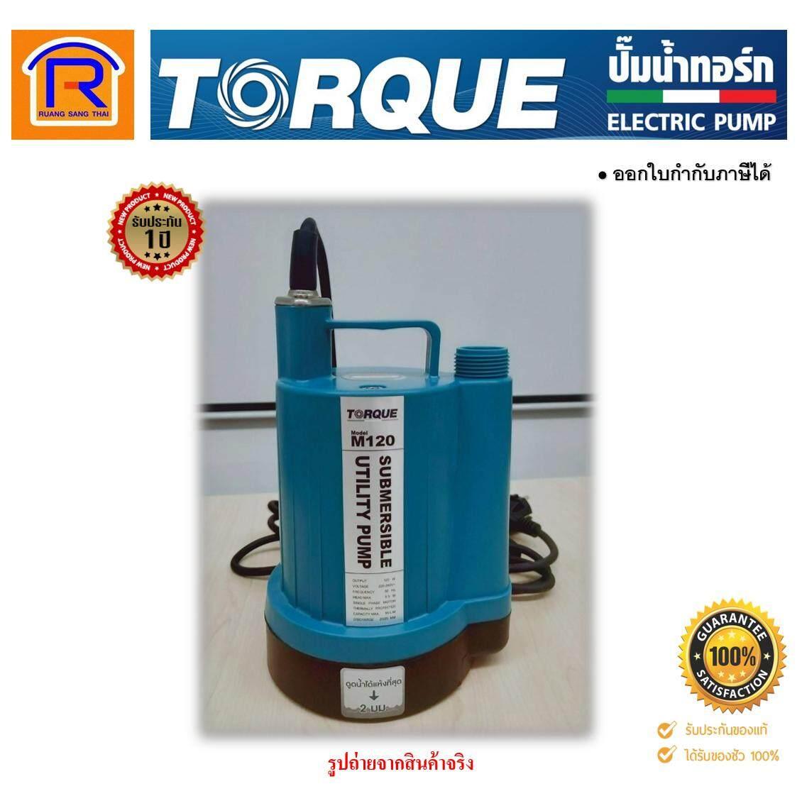 TORQUE (ทอร์ก) ปั๊มไดโว่ รุ่น TQ-M120  ส่งน้ำสูง torque tq-m120 ปั๊มน้ำ ปั๊มแช่ ปั๊มจุ่ม ไดโว่ ปั๊มน้ำพุ น้ำตก ปั๊มน้ำแบบจุ่ม ปั๊มน้ำแบบแช่ (Booster pump) (36626937)