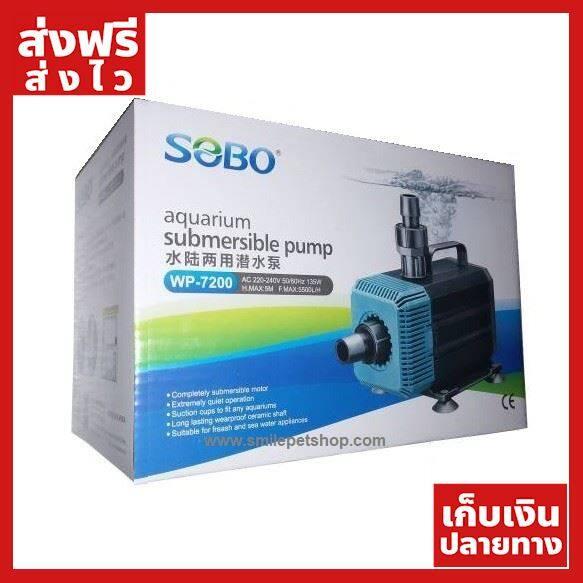[ส่งฟรี] SOBO WP-7200(ปั๊มน้ำสำหรับระบบกรอง ทำน้ำพุ น้ำตก) ของแท้ ส่งไว ได้ของไว ฟรี!! ของแถม มีดนามบัตรพกพา