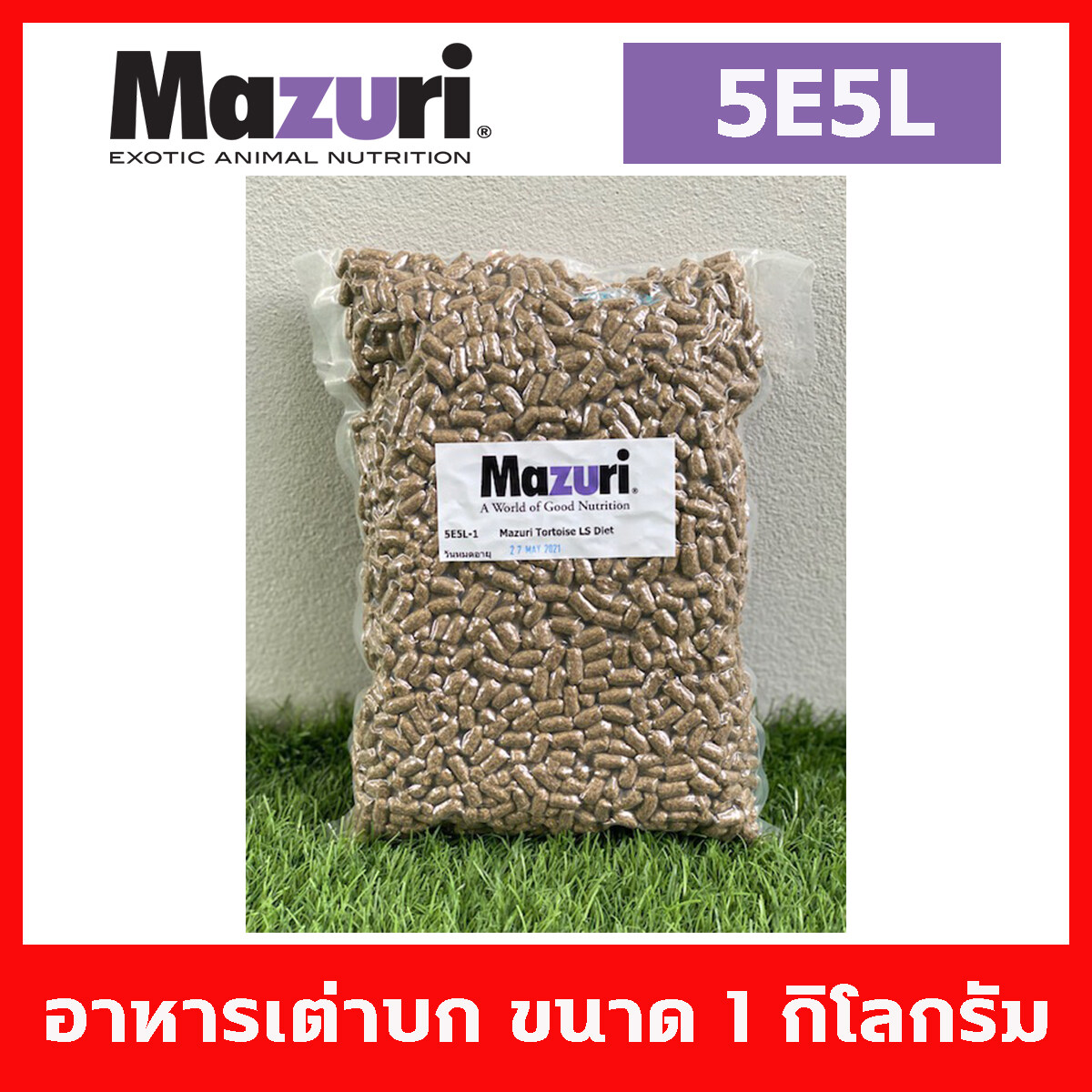 Mazuri Tortoise LS Diets อาหารเต่าบก และ สัตว์กินพืช มาซูริ ขนาด 1 กิโลกรัม สูตร 5E5L สูตรใหม่