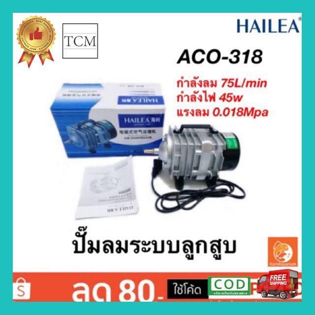 จัดส่งฟรี Hailea Aco 318 ปั๊มลมลูกสูบ ปั๊มอ๊อกซิเจน ปั๊มลมตู้ปลา ปั้มลมบ่อปลา