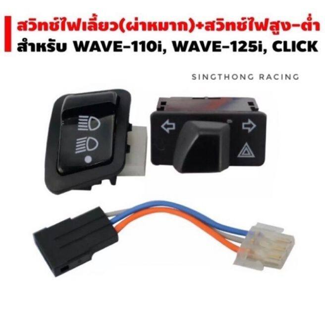 ชุดโปรสวิทไฟผ่าหมาก +สวิทปิด+เปิดไฟหน้า????ตรงรุ่นเวฟ110i-125i Click110-125i(LEDใส่ไม่ได้)