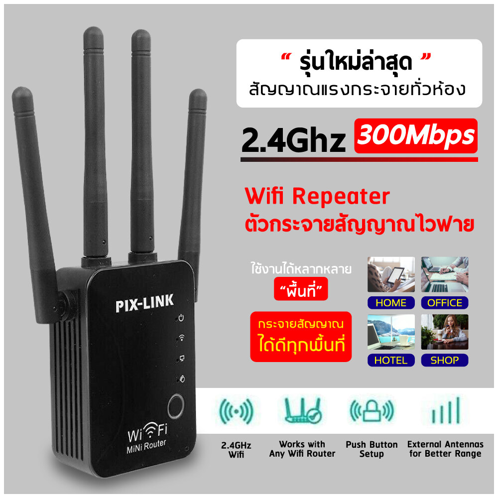 Pix-Link Wifi Repeater อุปกรณ์ขยายสัญญาณ Wi-Fi Repeater 300mbps มี 4 เสา.