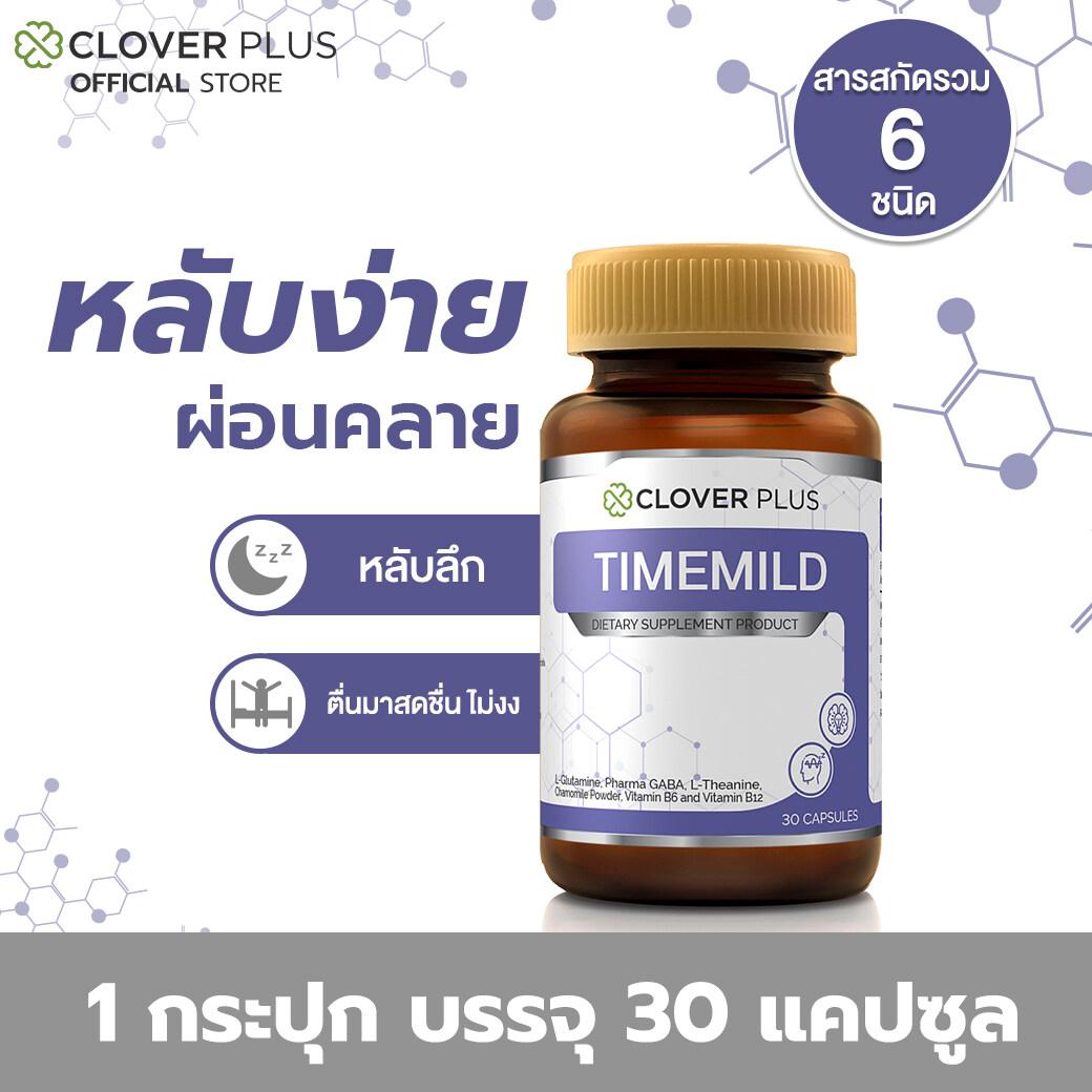 Clover Plus Timemild ไทม์มายด์ อาหารเสริมเพื่อการนอนหลับ แอล-กลูตามีน มีส่วนผสมของดอก คาโมมายล์ (30แคปซูล) (อาหารเสริม)