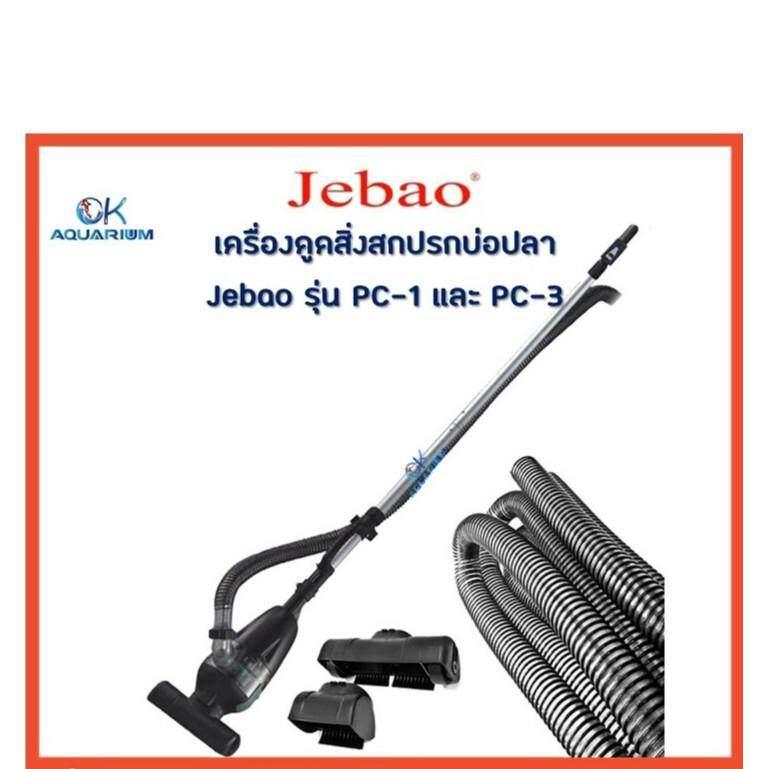 เครื่องดูดสิ่งสกปรก ทำความสะอาดบ่อปลา Jebao  รุ่น PC-1