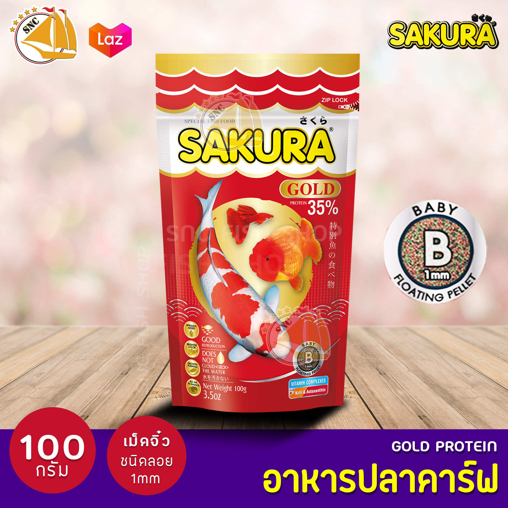 SAKURA Gold 100 กรัม เม็ดขนาด B (ถุงแดง-เหลือง)