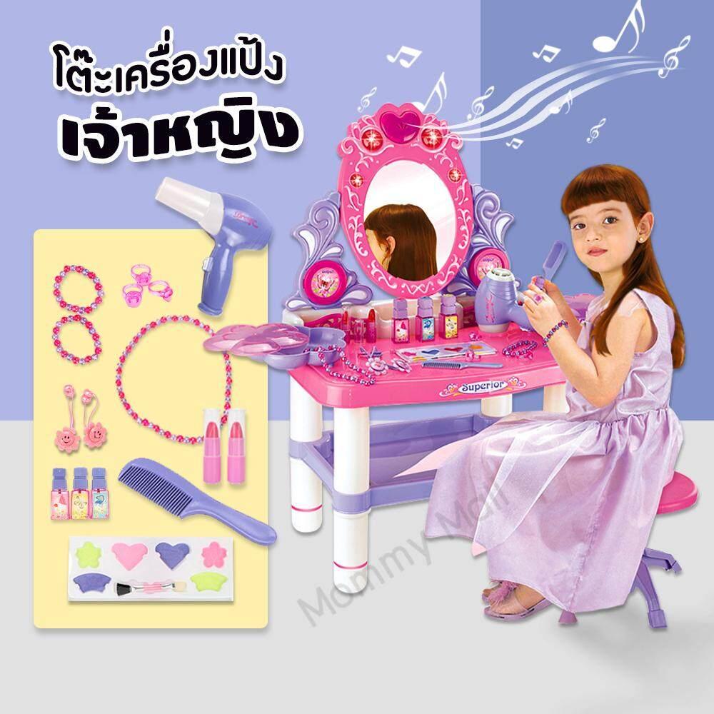 Mamamall โต๊ะเครื่องแป้งเจ้าหญิง โต๊ะเครื่องแป้ง ของเล่นเด็ก โต๊ะเครื่องแป้ง ของเล่นจำลอง โต๊ะเจ้าหญิง.