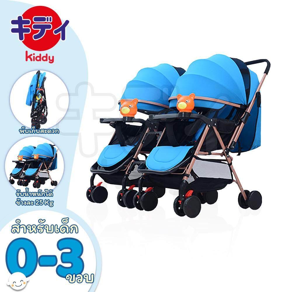 Kiddymall รถเข็นเด็กแฝด รถเข็นเด็ก รถเข็นเด็กแฝดสอง ปรับเอน/นอนได้ Twin Stroller 21a ผลิตจากวัสดุอย่างดี ระบายอากาศ.
