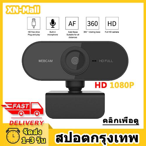 (สต็อกประเทศไทย) (การจัดส่งที่รวดเร็ว)full Hd 1080 จุดเว็บแคม Usb มินิคอมพิวเตอร์กล้องไมโครโฟนในตัว, หมุนได้อย่างยืดหยุ่น, สำหรับแล็ปท็อป, กล้องเว็บแคมสก์ท็อป.