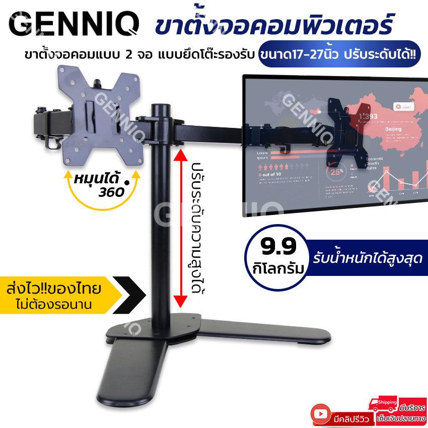 GENNIQ ขาตั้งจอคอมพิวเตอร์ ขาตั้งมอนิเตอร์ และ แบบหนีบ ขายึดจอคอมแบบ 2และ4จอ รองรับขนาดได้ถึง27นิ้ว ปรับระดับได้ แข็งแรงทนทาน Monitor Leg