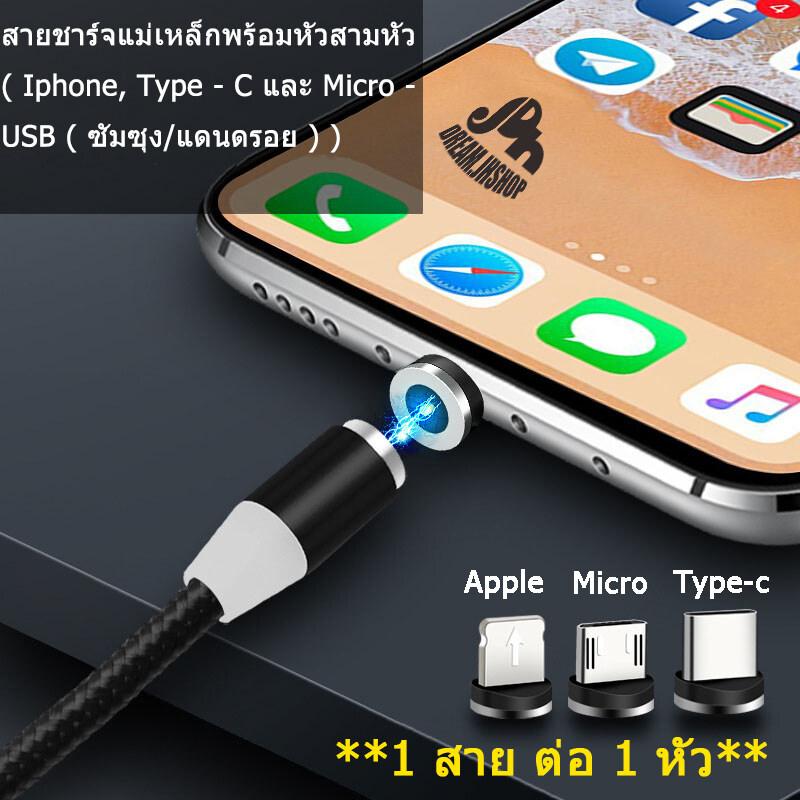 สายชาร์จแม่เหล็กพร้อมหัวสามหัว(iphone Type-C Micro Usb Android(ซัมซุง/แดนดรอย)ยาว1m หัวชาร์จมีไฟนำทางง่ายต่อการชาร์จ Mobile Fat Charging Wire For Iphone Vivo Oppo Xiaomi Huawei M.