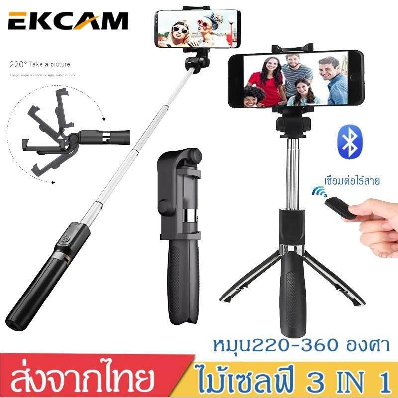 ไม้เซลฟี่ ไม้เซลฟี่บลูทูธ3in1ไม้เซลฟี่บลูทูธพร้อมปุ่มรีโมท Handheld Selfie Stick Bluetoothพร้อมขาตั้ง+ไม้เซลฟี่+รีโมทชัตเตอร์ ขาตั้งกล้องเซลฟี่บลูทูธ ที่มีขาตั้งแบบ3ขา.