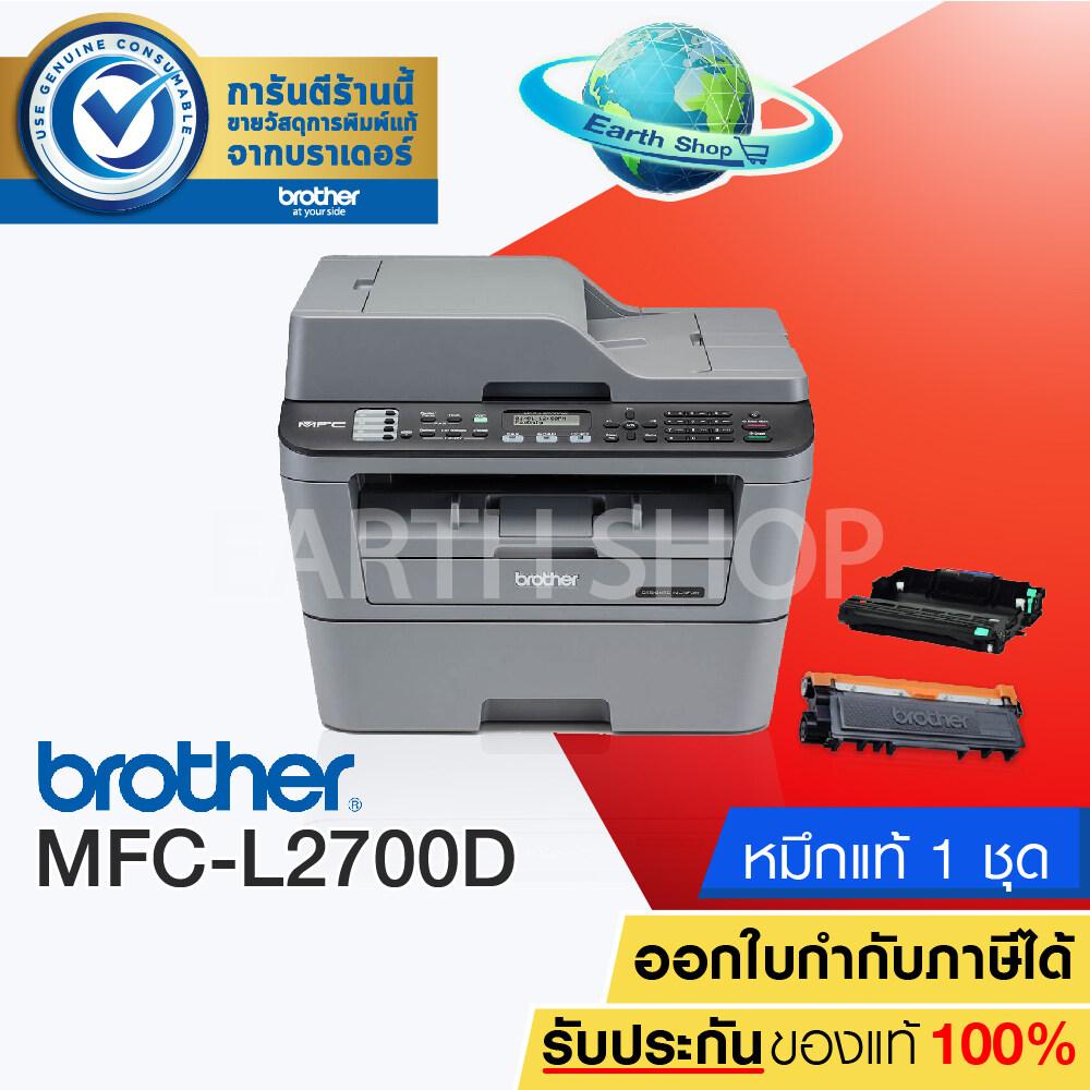 Brother Mfc-L2700d เครื่องพิมพ์มัลติฟังก์ชัน เลเซอร์ 5 In 1 (print/ Copy/ Scan/ Fax/ Pc Fax)มีระบบพิมพ์สองหน้า ประกัน 3 ปี Earth Shop.