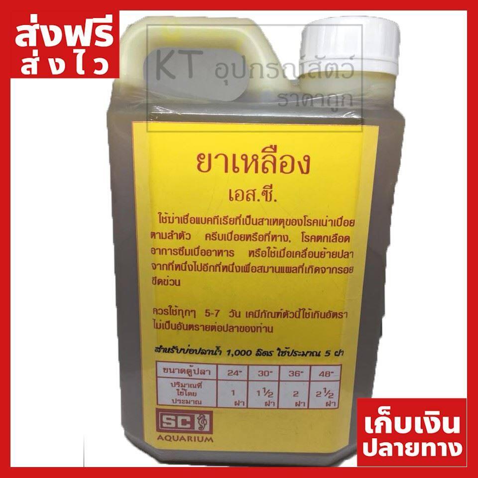 [ส่งฟรี] SC Yellow Liquid ยาเหลืองสำหรับสัตว์น้ำ ฆ่าเชื้อโร 1ลิตร 1000cc ของแท้ ส่งไว ได้ของไว ฟรี!! ของแถม มีดนามบัตรพกพา