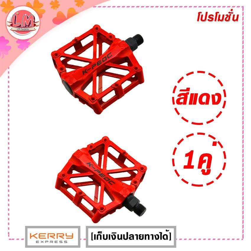 LM-แป้นถีบจักรยาน ที่พักเท้าจักรยาน K-PEDC รุ่น KP-1021 (แพ็คคู่)