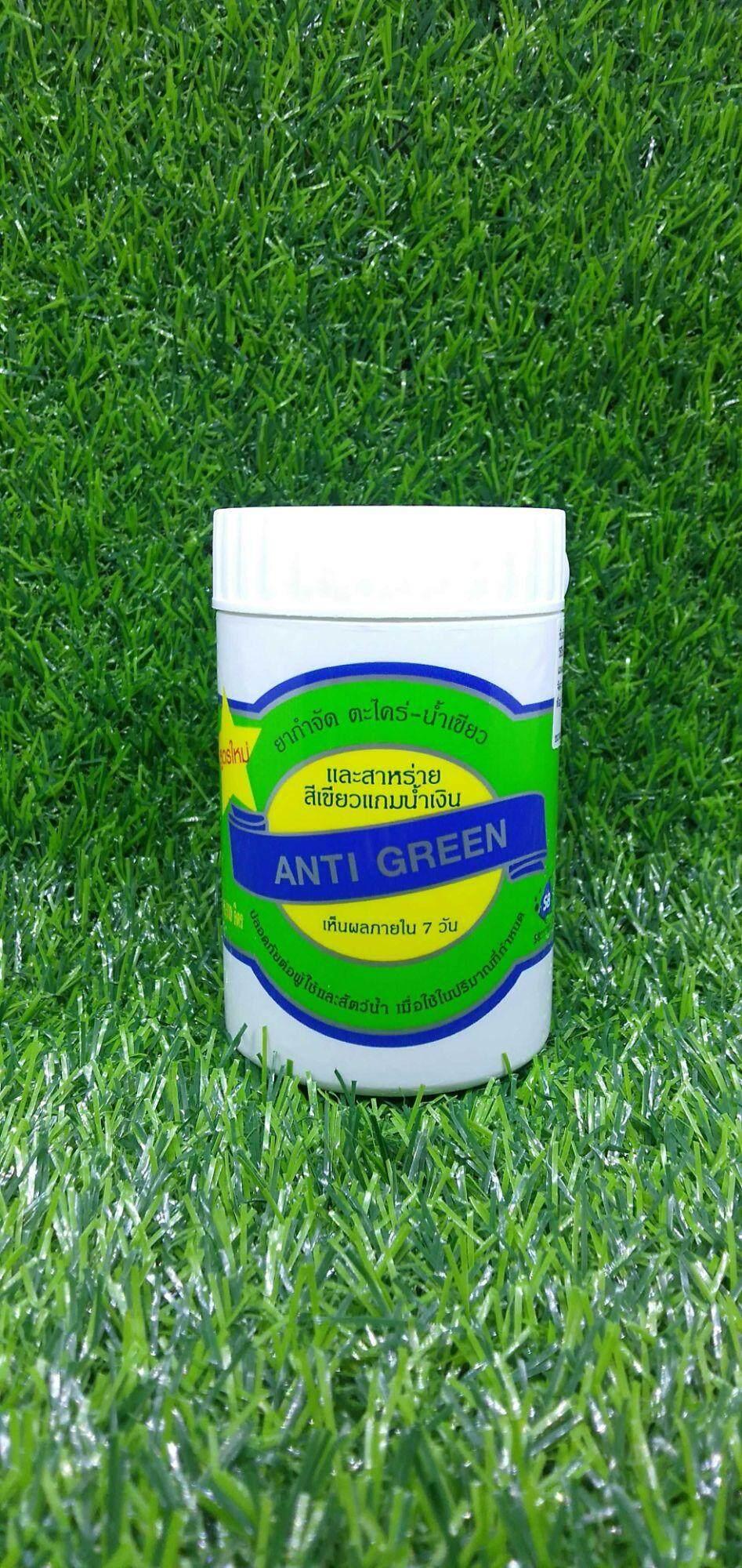 แอนตี้กรีน  ยากำจัดตะไคร้น้ำ ตะไคร้ขอบบ่อ กำจัดน้ำเขียว น้ำขุ่น ANTI GREEN ขนาด 200 ซีซี