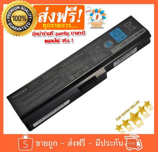 Toshiba แบตเตอรี่โน๊ตบุ๊ค Battery รุ่น Toshiba Satellite L635 L640 L645 L735 L740 L745 L755 (pa3817u) 3817.