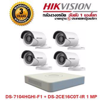 Harga HIKVISION ชุดกล้อง HDTVI 1 MP DS-2CE16C0T-IR(4 ตัว) Lens 3.6 mm + DVR DS-7104HGHI-F1