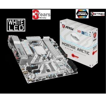 Harga MSI H270M Mortar Arctic Edition Motherboard -3 Years(Synnex,MSI Service Center)