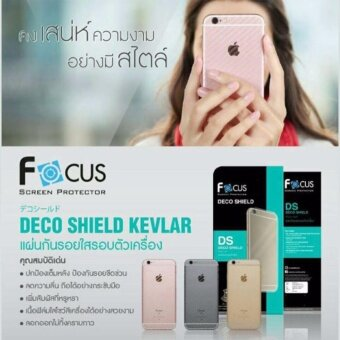 Harga Focus Deco Shield Kevlar DS เคฟล่าใส for Iphone 6/6s