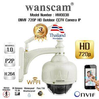 Harga Evotech Wanscam รุ่น HW0038 HD H.264 Onvif 1.0 Megapixel Waterproof IP Camera Pan/Tilt Dome Outdoor Wireless PTZ IP Camera WIFI CCTV
