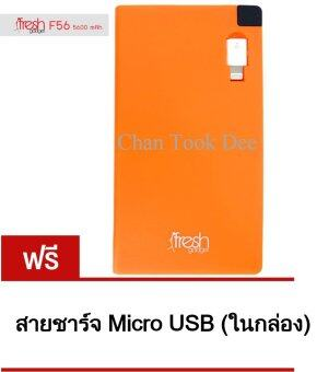 Harga Fresh Gadger Power bank 5600mAh รุ่น F56 (Orange) ฟรี สายชาร์จ Micro USB
