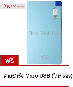 Harga Fresh Gadger Power bank 5600mAh รุ่น F56 (Blue) ฟรี สายชาร์จ Micro USB