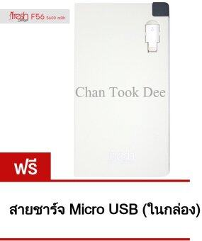Harga Fresh Gadger Power bank 5600mAh รุ่น F56 (White) ฟรี สายชาร์จ Micro USB