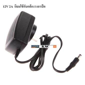 KSC AC 100-240V Converter Adapter DC 5.5 x 2.5MM 12V 2A 2000mACharger AU Plug สำหรับกล้องวงจรปิด