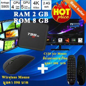 NEW 2017 - T95M Smart Android Box 2GB 8GB Amlogic S905 Quad Core64Bit Android 6 Smart 4K HD Media Player 2.4GHz WiFi  +Wireless Mouse + C120 Airmouse ไทย/Eng keyboard( Black )