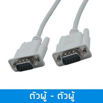 Harga สาย RS232 Serial Cable Male-Male 1.4m