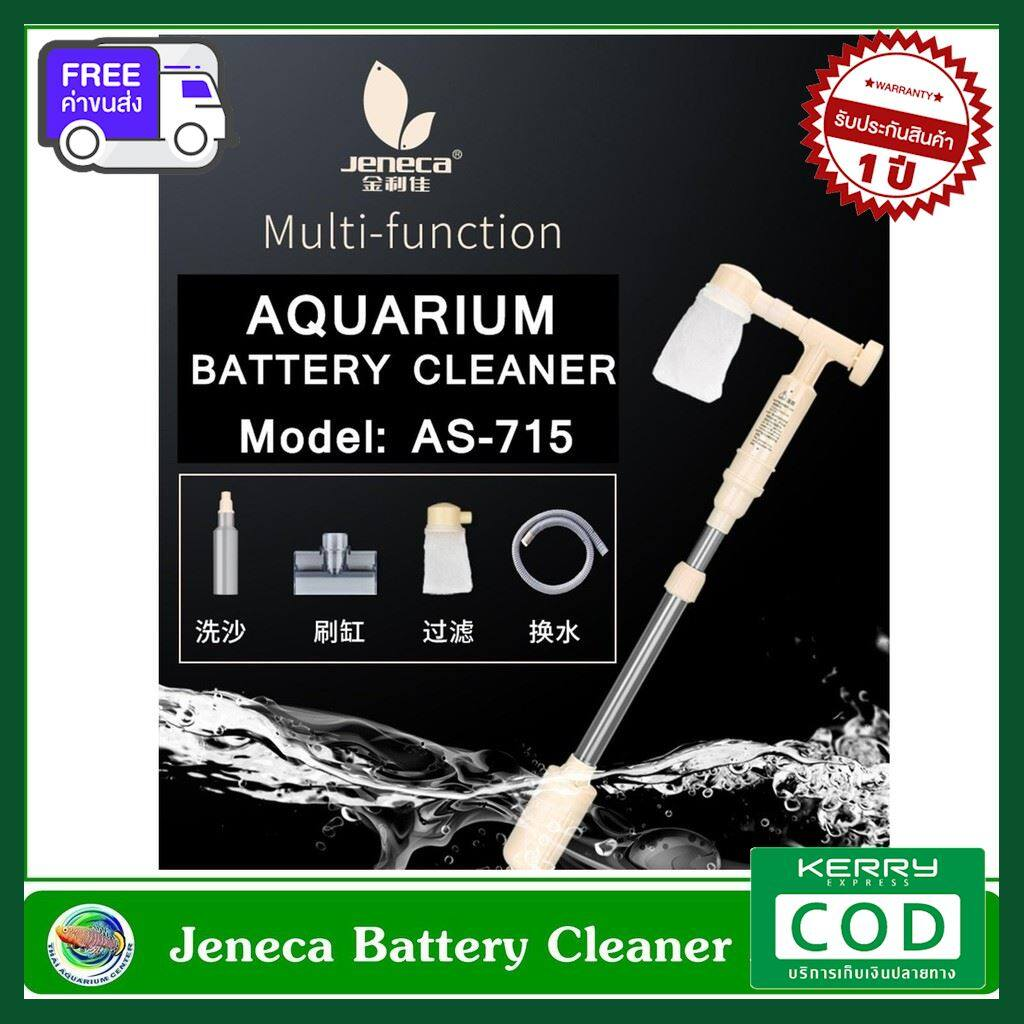 [ส่งฟรี ส่งไว] Jeneca AS-715 ที่ดูดขี้ปลา กุ้ง แบบเสียบปลั๊ก มีถุงกรองฝุ่น ใช้กับน้ำตื้นได้ ของแท้ คุณภาพดี ส่งไว ส่งทุกวัน ฟรี!! ของแถม