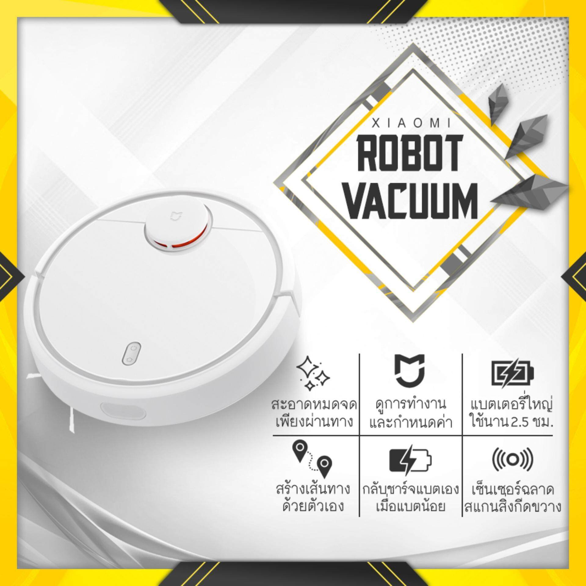 [แพ็คส่ง 1 วัน] หุ่นยนต์ดูดฝุ่น เครื่องดูดฝุ่น ทำความสะอาด อัจฉริยะ xiaomi mi robot vacuum cleaner