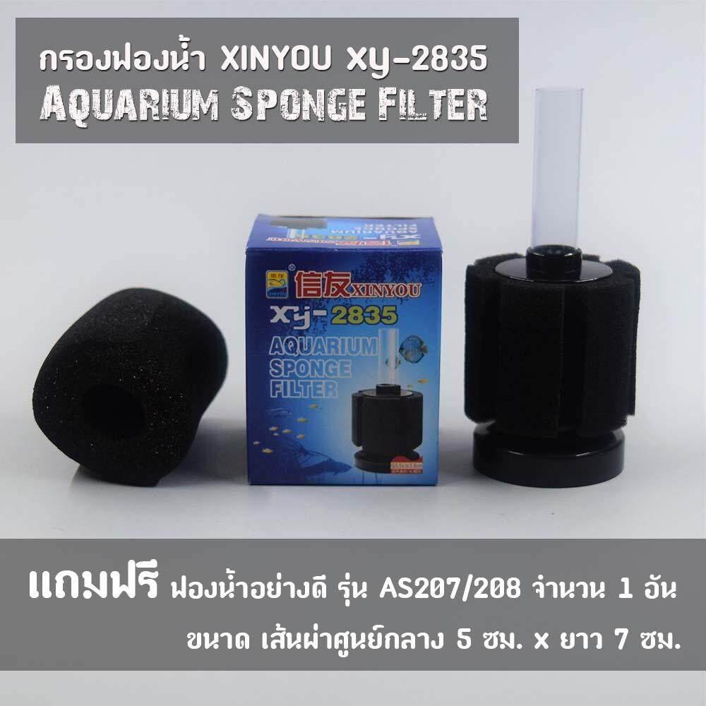 กรองฟองน้ำ XINYOU XY-2835 Aquarium Sponge Filter แถมฟรีฟองน้ำอย่างดี 1 อัน