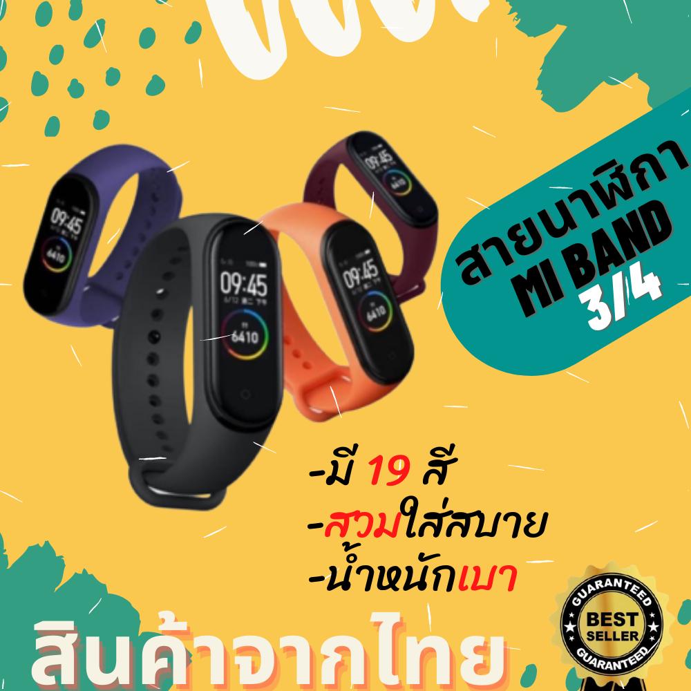 สายนาฬิกา Mi Band 3/mi Band 4 Tpu สายนาฬิกาข้อมือ และ ขายฟิล์มกันรอย✨✨ส่งฟรีทั่วไทย 1-2 วัน✨✨.