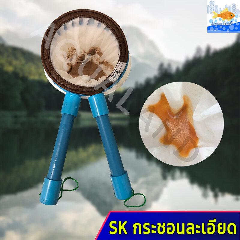 SK กระชอนแยกไข่ และแยกตัวไรทะเล (สำหรับใช้กรองเปลือกไข่ และกรองตัวไรทะเลหลังจากการฟัก)