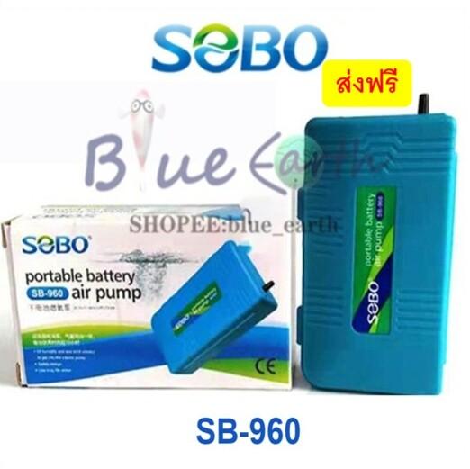 SOBO SB 960 ปั๊มลมใส่ถ่าน ปั๊มอ๊อกซิเจน ปั๊มลมพกพา