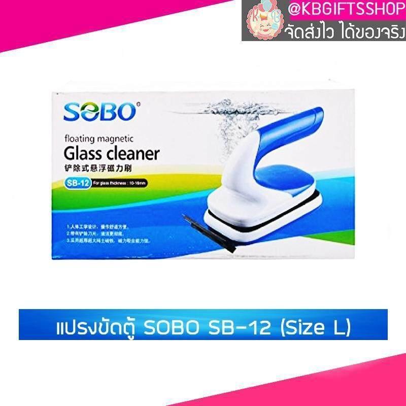 ส่งฟรี แปรงขัดตู้ปลา SOBO SB-12 ของแท้ Aquarium Glass Cleaner selected by  kbgiftsshop pets supply and accessories แปรงขัด ล้าง ทำความสะอาด ตะไคร่น้ำ ตู้ปลา แปรงแม่เหล็ก ไม่เปื้อนมือ