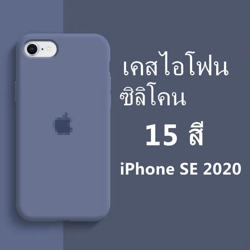 ?เคสไอโฟนใหม่?apple Iphone Se 2020 Case เคสโทรศัพท์ซิลิโคน ซิลิโคน,สามารถลบรอยเปื้อนของสีได Apple Iphone 9 Se New.