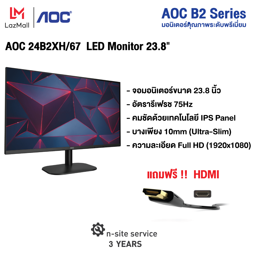 Aoc 24b2xh/67 Led Monitor 23.8 Ips/ Flat/ 1920x1080 @75hz/ 5 Ms/ D-Sub/ Hdmi ( จอคอมพิวเตอร์ จอคอม Monitor ).