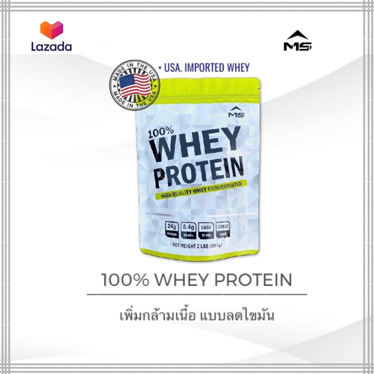 Ms Whey Protein 100% เวย์โปรตีนเพิ่มกล้ามลดไขมัน ขนาด 907 กรัม.