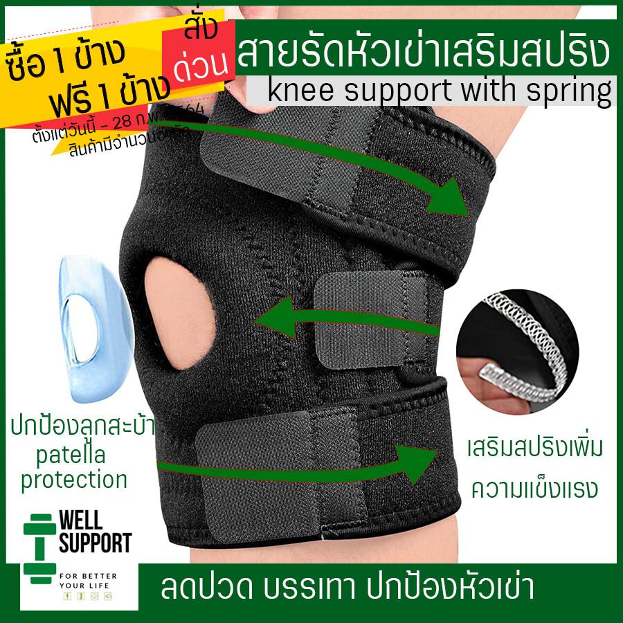[ซื้อ 1 ข้าง ฟรี 1 ข้าง ] สายรัดเข่าเสริมสปริง Full Size Spring เสริมสปริง ที่รัดเข่า เซฟตี้เข่า สนับเข่า พยุงหัวเข่า Knee Support ปวดเข่า.