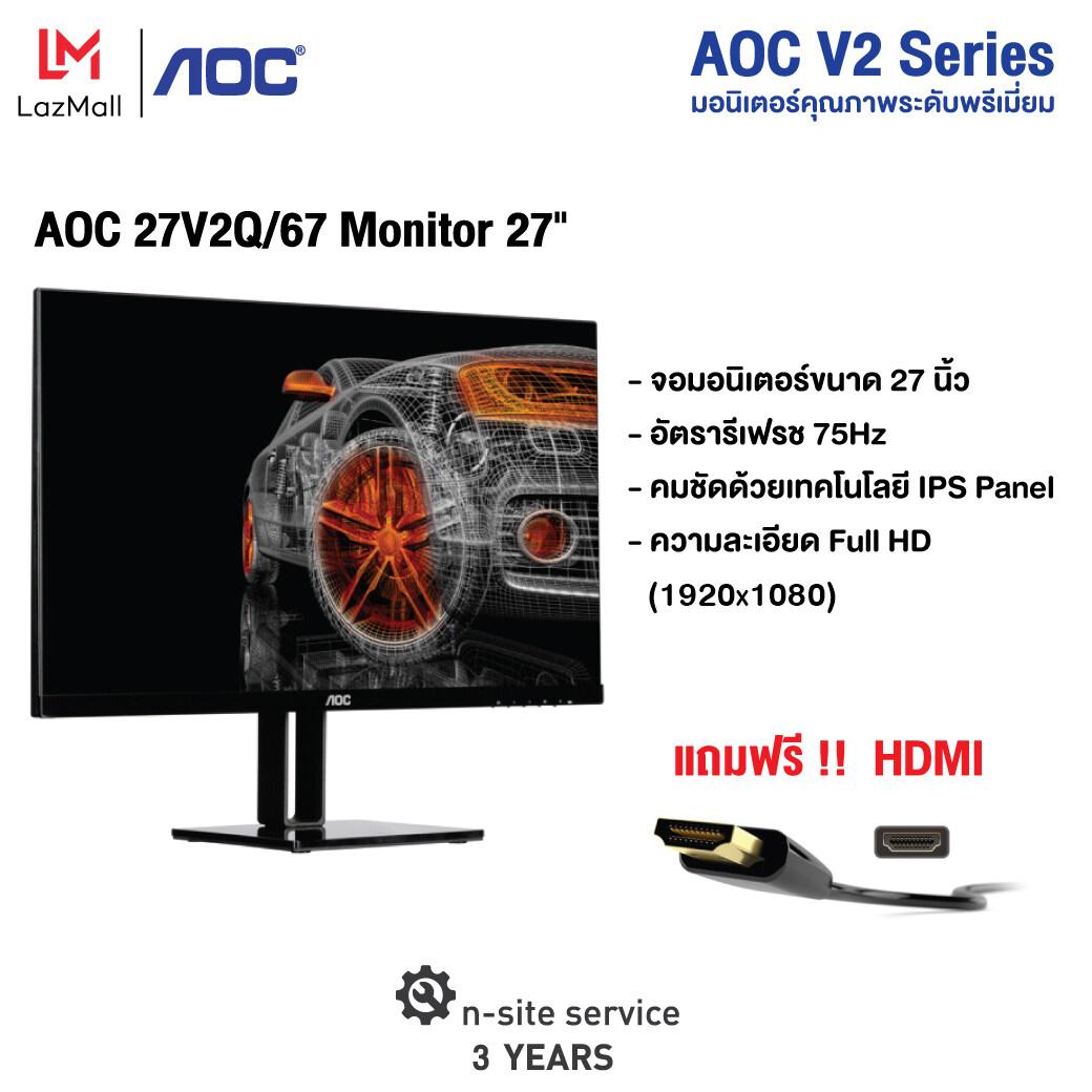 Aoc 27v2q/67 Monitor 27 Ips /1920x1080 @75hz/ 5 Ms/ Hdmi/ Dp ( จอคอมพิวเตอร์ จอคอม Monitor ).