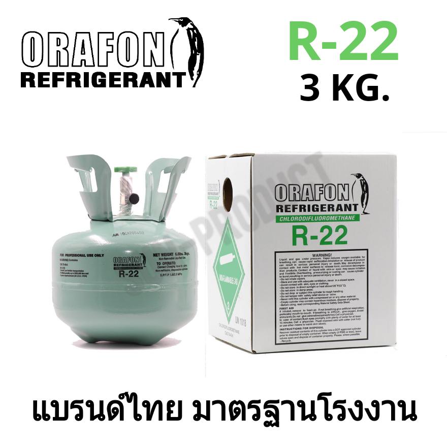 น้ำยาแอร์/สารทำความเย็น R-22 ยี่ห้อ Orafon ขนาด 3kg. แบรนด์คนไทย คุณภาพมาตรฐานโรงงาน.