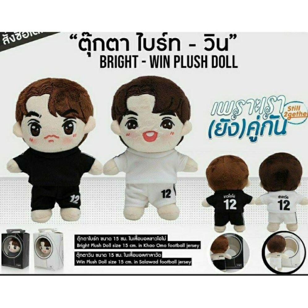 ตุ๊กตาไบร์ทวิน ( Bright Win Plush Doll ) จากซีรีส์เพราะยังคู่กัน (แท้100%) 15cm. Official Goods.