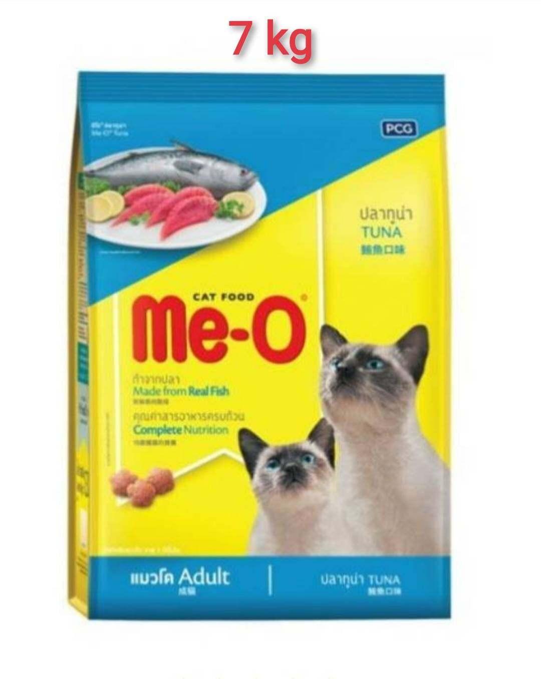 Me-O มีโอ ปลาทูน่า อาหารแมวสำเร็จรูปชนิดเม็ด สำหรับแมวโตอายุ 1 ปีขึ้นไป 7กก..